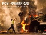 캐논, POYi 국제보도사진전 개최