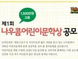 총 1500만원 상금이 걸린 나우콤 제1회 어린이 문학상 공모전 실시