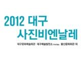 후지필름코리아, '2012 대구 사진 비엔날레' 공식 후원