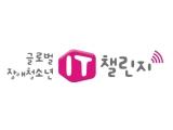 세계재활협회 세계대회 공식기념행사로 글로벌장애청소년 IT 챌린지 개최