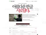 NHN, '아름다운 우리 시(詩) 공모전' 당선작 및 작품 50선 발간