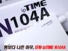 보급형 11n 유무선공유기, ipTIME N104A