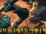 블리자드, 월드 오브 워크래프트 2011 아레나 패스 온라인 예선 개최