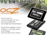 피에스코, OCZ SATA3 SSD 사용자를 위한 무상 펌웨어 업그레이드 실시
