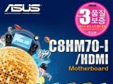 STCOM, 인텔 HM70 칩셋 ITX 메인보드 C8HM70-I/HDMI 출시