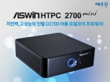 ������, ���� D2700 ž���� ���PC 'ASWIN HTPC 2700 mini' ���