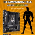 STCOM, ASUS TUF GAMING B460M-PLUS 사용기 이벤트 진행